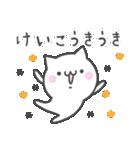 ☆★けいこ★☆お名前ベーシックパック(個別スタンプ:04)
