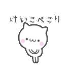 ☆★けいこ★☆お名前ベーシックパック(個別スタンプ:05)