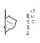 ☆★けいこ★☆お名前ベーシックパック(個別スタンプ:06)