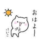 ☆★けいこ★☆お名前ベーシックパック(個別スタンプ:07)