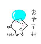 ☆★けいこ★☆お名前ベーシックパック(個別スタンプ:08)
