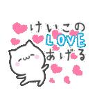 ☆★けいこ★☆お名前ベーシックパック(個別スタンプ:09)
