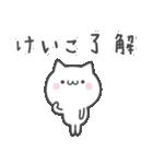 ☆★けいこ★☆お名前ベーシックパック(個別スタンプ:10)