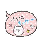 ☆★けいこ★☆お名前ベーシックパック(個別スタンプ:11)