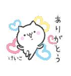 ☆★けいこ★☆お名前ベーシックパック(個別スタンプ:12)
