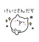 ☆★けいこ★☆お名前ベーシックパック(個別スタンプ:14)