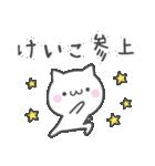 ☆★けいこ★☆お名前ベーシックパック(個別スタンプ:19)