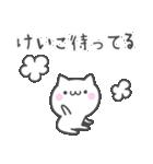☆★けいこ★☆お名前ベーシックパック(個別スタンプ:20)