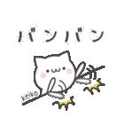 ☆★けいこ★☆お名前ベーシックパック(個別スタンプ:21)