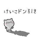 ☆★けいこ★☆お名前ベーシックパック(個別スタンプ:22)