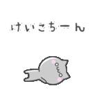 ☆★けいこ★☆お名前ベーシックパック(個別スタンプ:24)