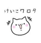 ☆★けいこ★☆お名前ベーシックパック(個別スタンプ:25)