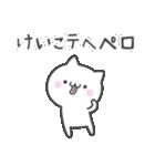 ☆★けいこ★☆お名前ベーシックパック(個別スタンプ:26)