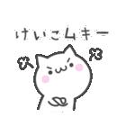 ☆★けいこ★☆お名前ベーシックパック(個別スタンプ:27)