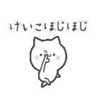 ☆★けいこ★☆お名前ベーシックパック(個別スタンプ:28)