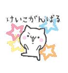 ☆★けいこ★☆お名前ベーシックパック(個別スタンプ:31)