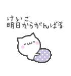 ☆★けいこ★☆お名前ベーシックパック(個別スタンプ:32)