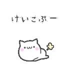 ☆★けいこ★☆お名前ベーシックパック(個別スタンプ:38)