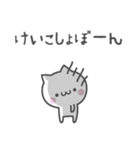 ☆★けいこ★☆お名前ベーシックパック(個別スタンプ:39)