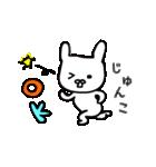 じゅんこちゃん専用(個別スタンプ:01)