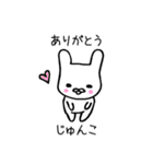 じゅんこちゃん専用(個別スタンプ:03)