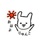 じゅんこちゃん専用(個別スタンプ:05)
