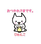 じゅんこちゃん専用(個別スタンプ:06)