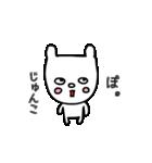 じゅんこちゃん専用(個別スタンプ:14)