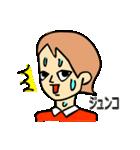 じゅんこちゃん専用(個別スタンプ:16)