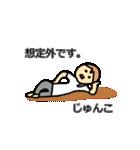 じゅんこちゃん専用(個別スタンプ:18)
