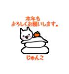じゅんこちゃん専用(個別スタンプ:34)