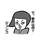 じゅんこちゃん専用(個別スタンプ:36)