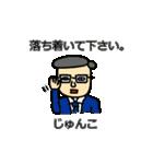 じゅんこちゃん専用(個別スタンプ:37)