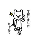 じゅんこちゃん専用(個別スタンプ:38)