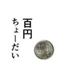 【動く】現金なスタンプ(個別スタンプ:04)