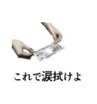【動く】現金なスタンプ(個別スタンプ:05)