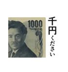 【動く】現金なスタンプ(個別スタンプ:08)