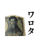 【動く】現金なスタンプ(個別スタンプ:11)