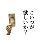 【動く】現金なスタンプ(個別スタンプ:12)