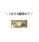 【動く】現金なスタンプ(個別スタンプ:13)