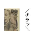 【動く】現金なスタンプ(個別スタンプ:14)