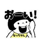 [なっちゃん]名前スタンプ(個別スタンプ:01)