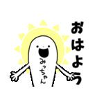 [みっちゃん]名前スタンプ(個別スタンプ:02)