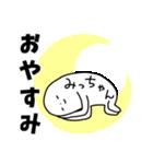 [みっちゃん]名前スタンプ(個別スタンプ:03)