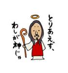 やる気のない神様(個別スタンプ:01)