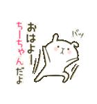 あいあむ ちーちゃん【40個の名前スタンプ(個別スタンプ:01)