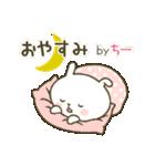 あいあむ ちーちゃん【40個の名前スタンプ(個別スタンプ:02)