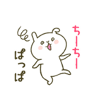 あいあむ ちーちゃん【40個の名前スタンプ(個別スタンプ:03)