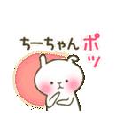 あいあむ ちーちゃん【40個の名前スタンプ(個別スタンプ:05)