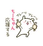 あいあむ ちーちゃん【40個の名前スタンプ(個別スタンプ:06)